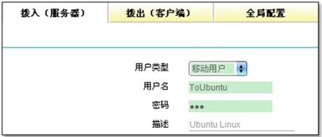 Ubuntu Linux建立PPTP连接