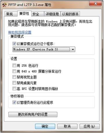 PPTP and L2TP 3.3 VPN拨号软件提示错误信息