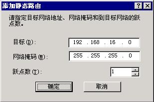 13 添加静态路由界面-PPTP配置实例 HiPER ReOS 2008 VPN配置手