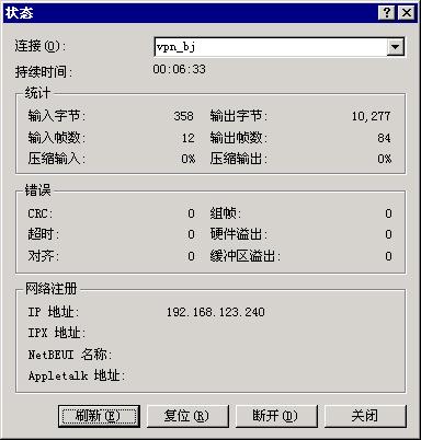 PPTP配置实例 HiPER ReOS 2008 VPN配置手册
