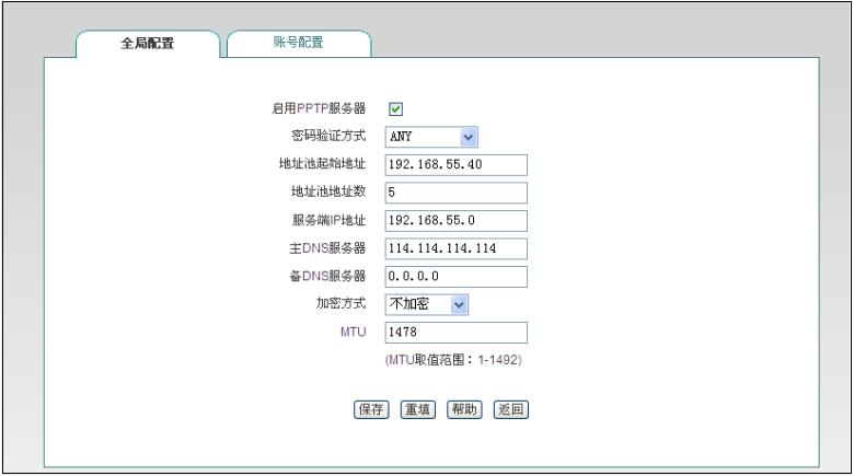 PPTP账号设置了固定IP导致全局配置无法修改